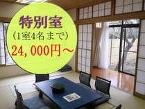 【特別室がお得】5人までOK★1室で¥24000~朝食付 添い寝無料!!