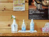 新型コロナウイルス対策のためアルコール消毒液を設置しております。
