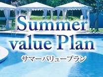 夏季限定♪プールご利用券付プラン