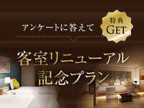 【朝食付】アンケートに答えて特典GET☆客室リニューアル記念プラン