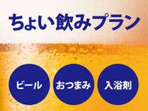 【ちょい飲み】ビール・おつまみ・入浴剤付きプラン(食事なし)