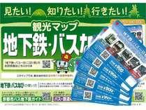 地下鉄・バス900円乗車券付き!京都市内観光アクセス抜群☆~食事なし~
