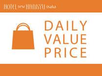 《2017年4月以降のご予約はこちら》Daily Value Price(朝食付)