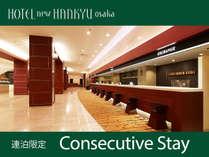 【連泊】Consecutive Stay(食事なし)