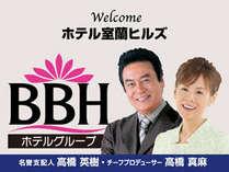 当ホテルグループの名誉支配人高橋秀樹とチーフプロデューサー高橋真麻