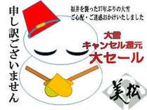 【緊急値下げ】大雪キャンセル還元セール!1泊2食付!9,180円 雪どけSALE☆応援してね福井☆