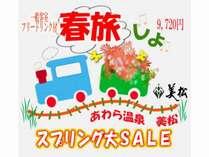 【春旅しよ!】スプリング大セール☆春の風に誘われてぶらり温泉旅☆フリードリンク付き9,720円
