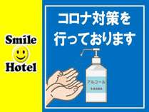 アルコールによる手指の消毒とマスク着用にご協力ください。