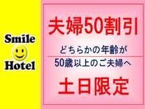 【夫婦50割引】お二人様で2400円!事前決済でスムーズにチェックイン!『土日限定』!