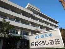 入口にある「JR西日本」の看板が目印です♪