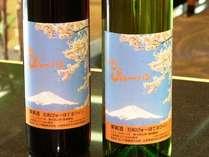 山梨名産のフルボトルワイン付プラン!