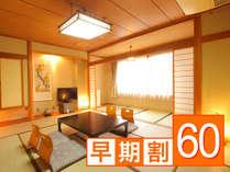 【早期割60】早めの予約でポイントアップ!のんびり寛ぎの和室(10畳+広縁2畳)に泊まるプラン