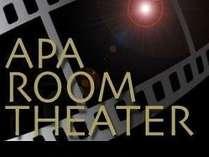 『ルームシアターカード付』 お部屋で映画を楽しみたい方へおすすめプラン!100タイトル以上見放題!