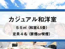 カジュアル和洋室55平米(和・4.5畳)定員4名:4階が喫煙・5階が禁煙で全15室