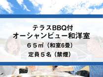 テラスBBQ付オーシャンビュー和洋室65平米(和室6畳)定員5名:テラスでBBQが楽しめる、禁煙のお部屋。