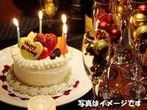 ★お祝い・記念日★ケーキ&シャンパン&1泊2食付プラン