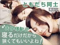 【友達同士】寝るだけだから狭くてもいいよね。☆お子様歓迎☆【素泊まり】