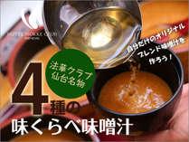 4種の味比べ味噌汁