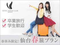 【☆卒業旅行☆】春休み限定!仙台春旅。【学生☆歓迎】