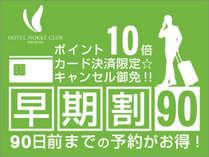 【早割90】★90日前プラン★ポイント10%【朝食バイキングサービス】