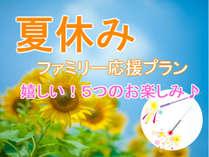 夏休みファミリー応援☆嬉しい5つのお楽しみ☆お子様花火&ジュースプレゼント じゃらん限定