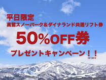 【高鷲スノーパーク・ダイナ】1日リフト券50%OFF券付