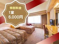 ≪期間限定≫なんと!1部屋6,000円!