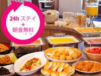 24時間ステイ&朝食無料の限定プラン!