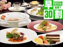 【ふるさと割】【早期割引】【30日前】【フランス料理】ちょっとリーズナブルでも本格コースプラン☆