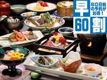 【ふるさと割】【早期割引】【60日前】お気軽プラン【和食】ちょっとリーズナブルでも本格会席が魅力!