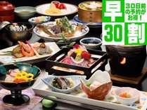 【ふるさと割】【早期割引】【30日前】お気軽プラン【和食】ちょっとリーズナブルでも本格会席が魅力!