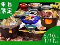 【ふるさと割】新緑の季節を満喫しよう!【平日限定】お得な和食膳プラン