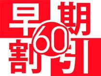 【早期割引60】【オールリゾートバイキング】春夏秋冬で変わるディナーバイキングプラン2018!!