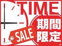 【じゃらんバザール】部屋数限定!通常価格より2,000円引!バイキングプラン!白銀の裏磐梯&桜巡り旅