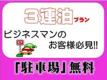 【連泊限定】2食付!ビジネスマン必見★終日「駐車場」利用無料(先着順)!