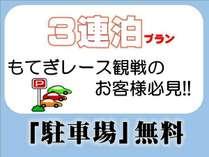 【3連泊限定】もてぎGTレース開催☆彡観光に最適!満喫プラン♪