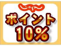 【ポイント10%】じゃらん会員様必見★出張応援!!ポイントUP「2食付」プラン♪