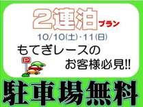 【2連泊限定】もてぎレース開催☆彡観光に最適!満喫プラン♪(10/10~)