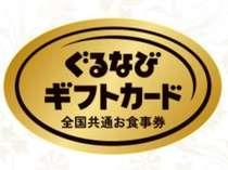 【ぐるなびギフトカード2,500円+朝食付】ホテル併設飲食店で使える!駐車場無料!