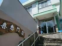 喜恵門荘◆じゃらんnet