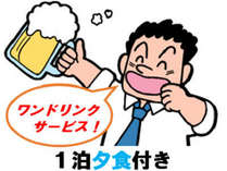 【大浴場工事(1/7~2/14)割引】室数限定!【ワンドリンク付き】うれしい選べるお手頃夕食付き