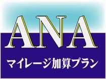 ANAマイレージ加算プラン ◆ホテル⇔高松空港 無料送迎有り◆