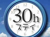 ご家族、カップルに大人気!!ゆ~っくり♪♪30時間ロング×ロングステイプラン ◆天然温泉大浴場無料◆