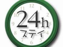 ゆっくり♪24時間ロングステイプラン ◆源泉100%天然温泉大浴場無料◆