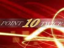 【じゃらん×ホットペッパー】ポイントキャンペーン ◆源泉100%天然温泉大浴場無料◆