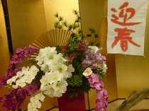ロビーのお正月飾り(2010年)