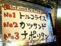 ホテルスタッフも御用達☆目の前にある洋食屋さんでございます。