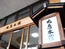 熊本県人吉市鍛冶屋町18
