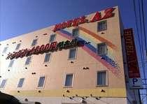 HOTEL AZ 熊本北部店◆じゃらんnet