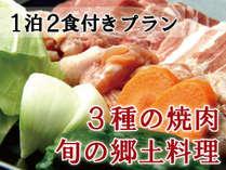 【郷-kyou-】牛、豚、鳥を一度に食べ比べ!